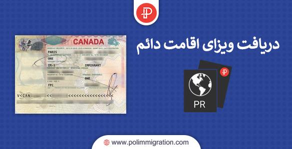 موفقیت در دریافت ویزای اقامت دائم