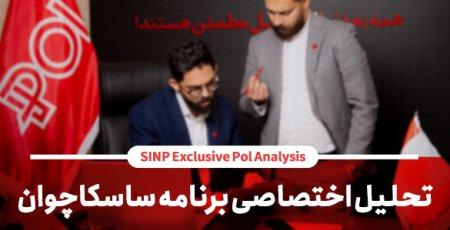 pol exclusive news 24